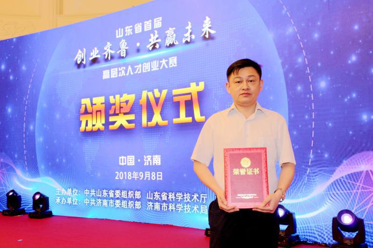 李俊杰荣获首届高层次人才创业大赛优胜奖