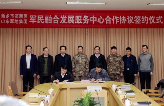 军地集团携手某市促进军民融合产业发展
