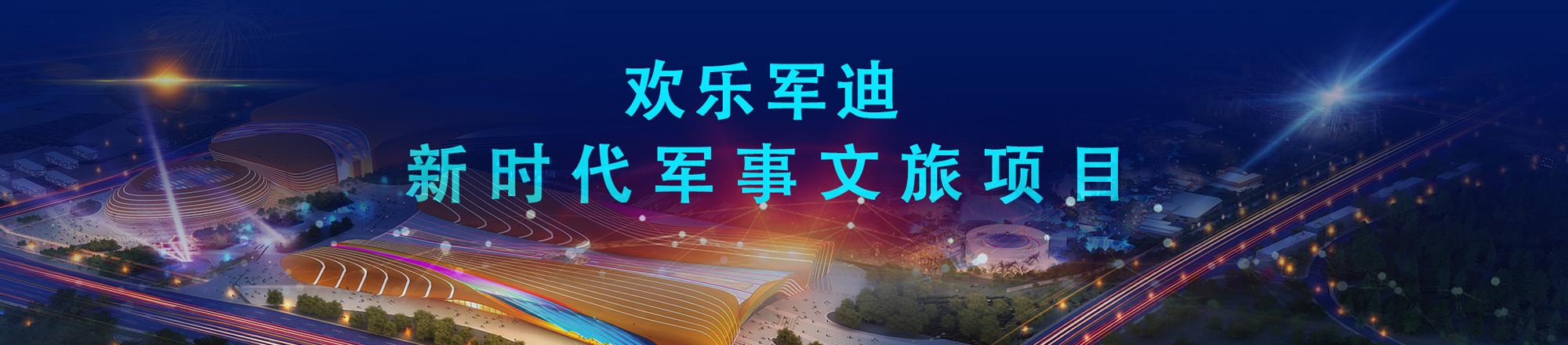 """""""欢乐军迪""""国防教育特色小镇"""