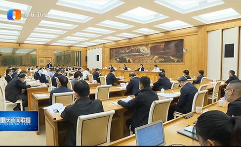 重庆市工业和信息化、军民融合发展暨招商工作电视电话会议召开