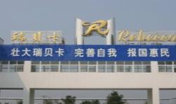 河南瑞贝卡发制品股份有限公司