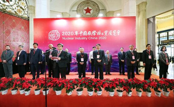 中核集团亮相第十六届中国国际核工业展览会