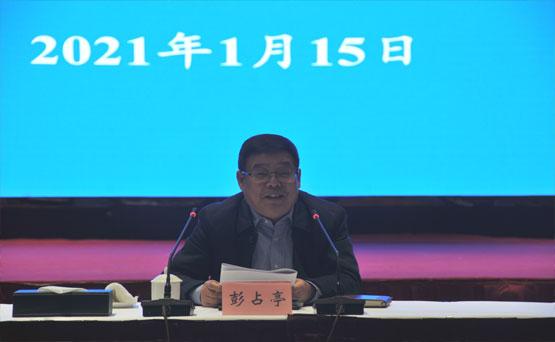 全市发展和改革工作会议召开