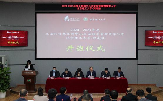2020-2021年度工业和信息化部中小企业领军人才河南班顺利开班