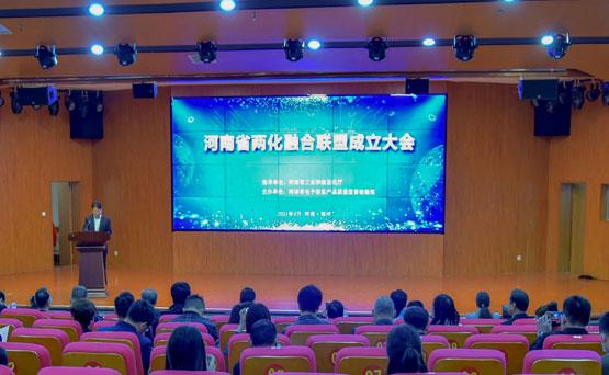 河南省两化融合联盟成立