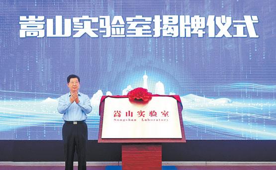 努力进入国家战略科技力量体系 像嵩山一样屹立在中华大地