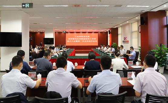 工业和信息化部商用密码应用推进标准工作组成立大会暨第一次全体成员会议